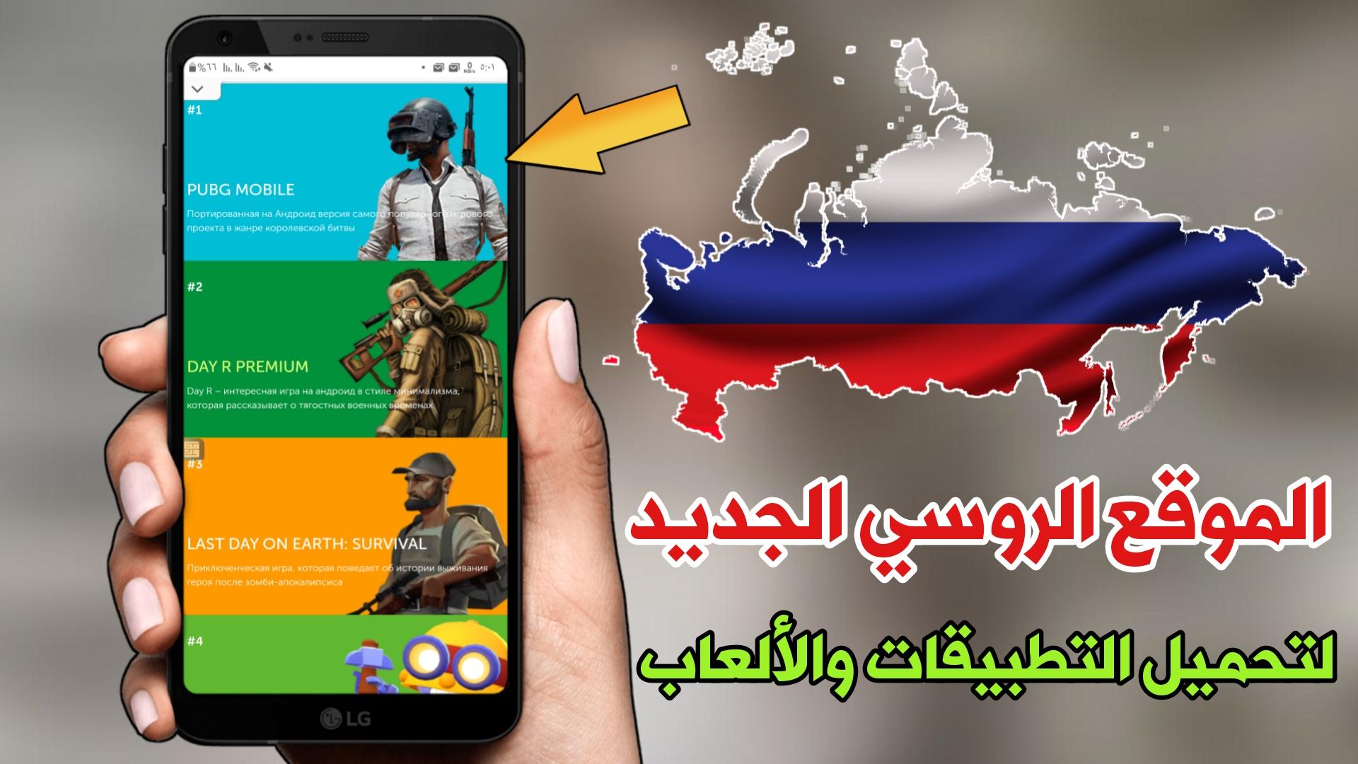 الموقع الروسي الجديد لتحميل التطبيقات والألعاب المدفوعة مجانا