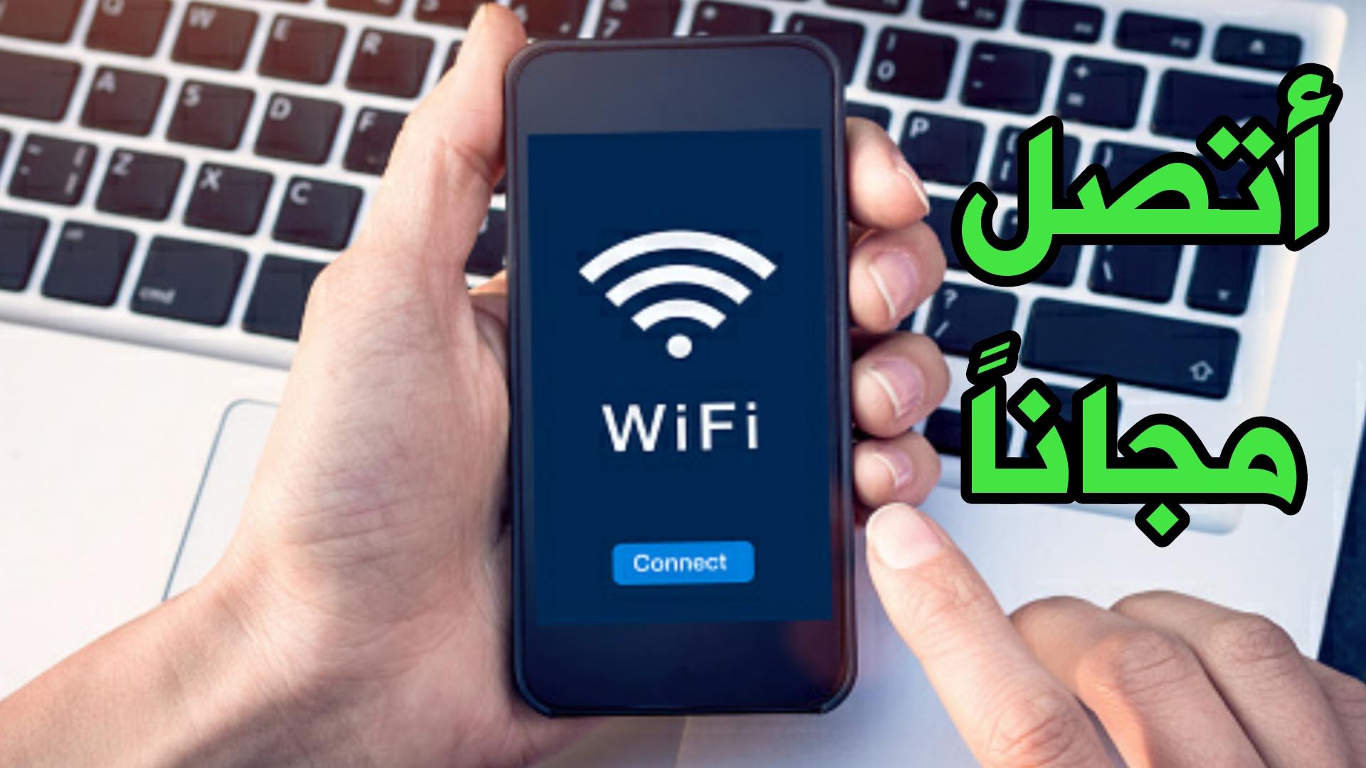 كيف تتصل مجانا بأي شبكة واي فاي وبضغطة زر واحدة فقط وحماية شبكتك من ثغرة WPS