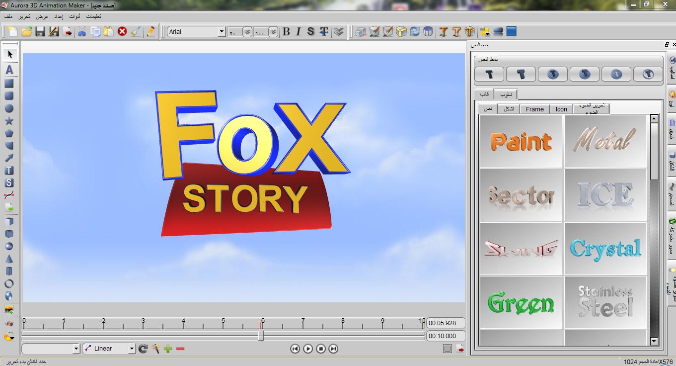 تحميل وتفعيل وتعريب برنامج Aurora 3D Animation Maker لعمل