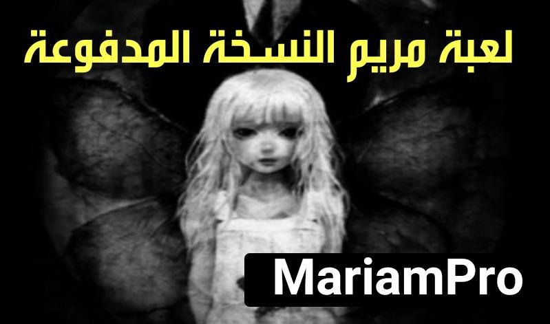 لعبة مريم مجانا