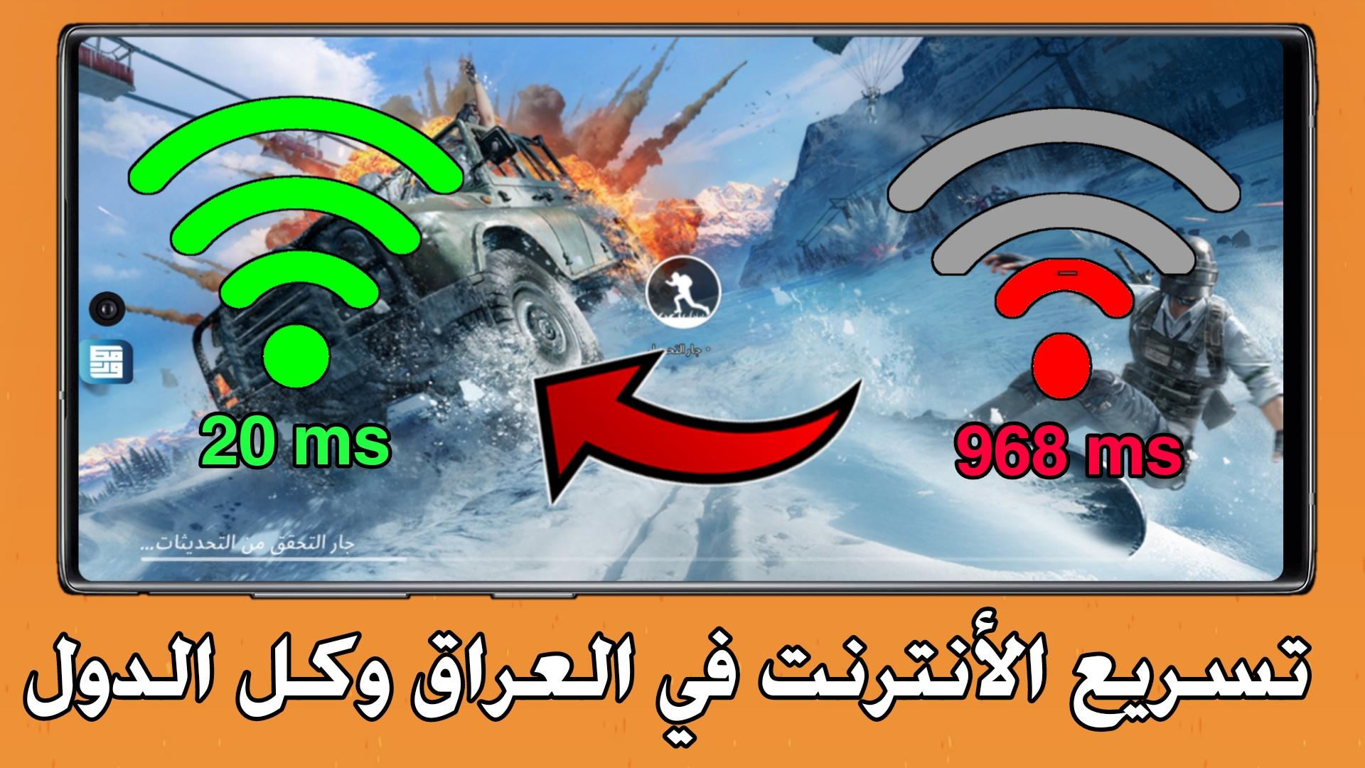 تسريع الأنترنت في العراق بضغطة زر !!! خفض البنغ في لعبة pudge Mobile الى 10ms