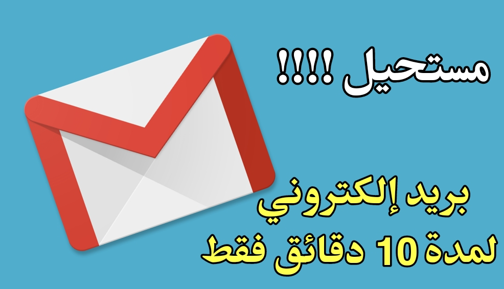 مستحيل بريد إلكتروني لمدة 10 دقائق فقط يحل لك مشكلة البريد الألكتروني المزعج مدونة المطور للمعلوماتية