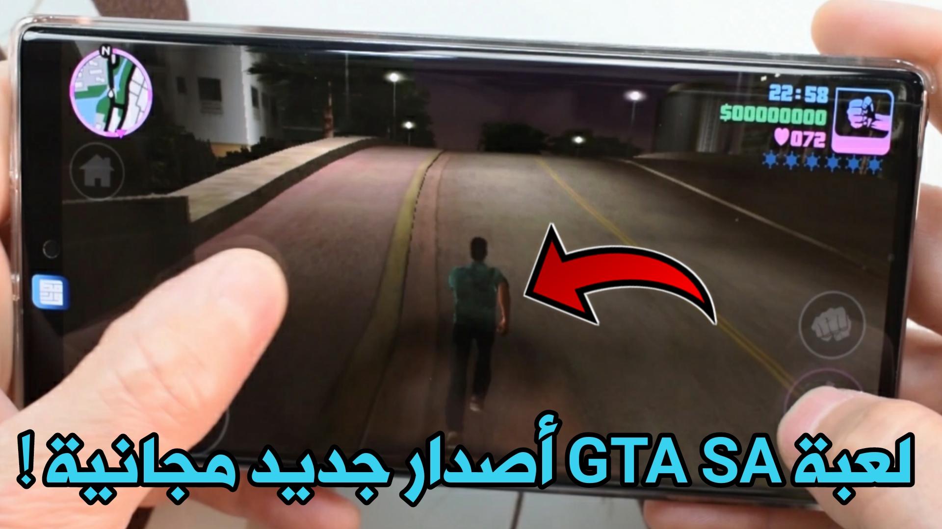 لعبة GTA SA أصدار جديد مفعلة مدى الحياة من الشركة