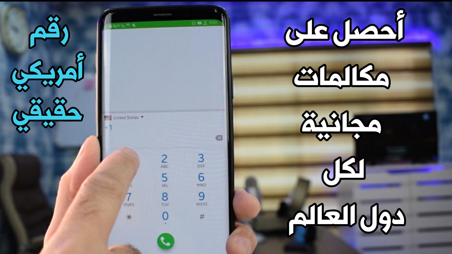 أحصل على مكالمات مجانية بأي رقم هاتفي محمول أو أرضي وبكل دول العالم