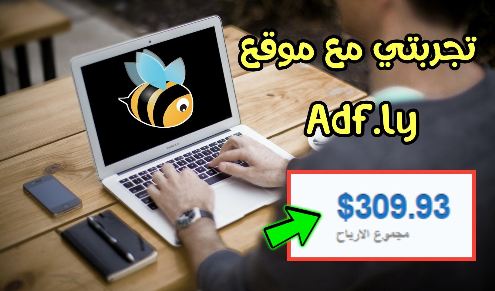 كيف ربحت 300 دولار من موقع adf.ly