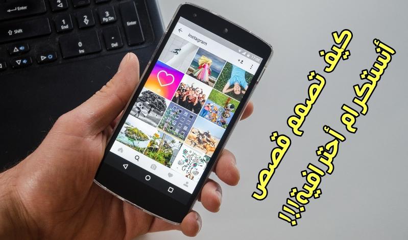 كيف تصمم قصص Instagram أحترافية !!! لتحصل على المزيد من المتابعين والأعجابات والتعليقات