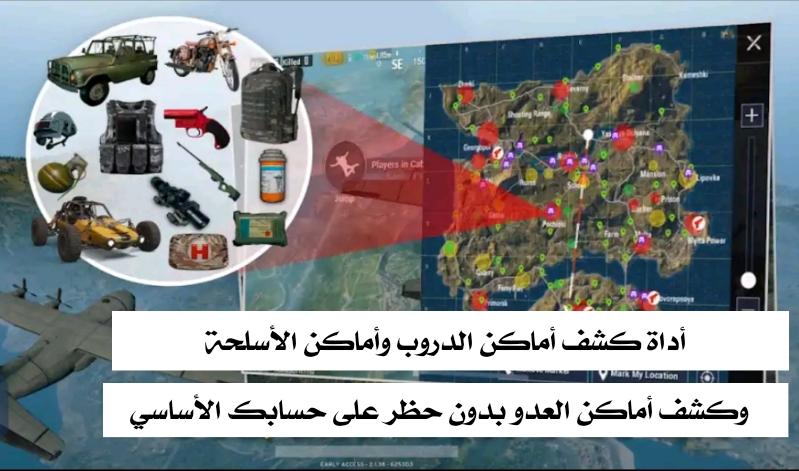 أداة كشف أماكن الدروب وأماكن العدو والأسلحة والذخيرة والمؤن داخل لعبة ببجي موبايل