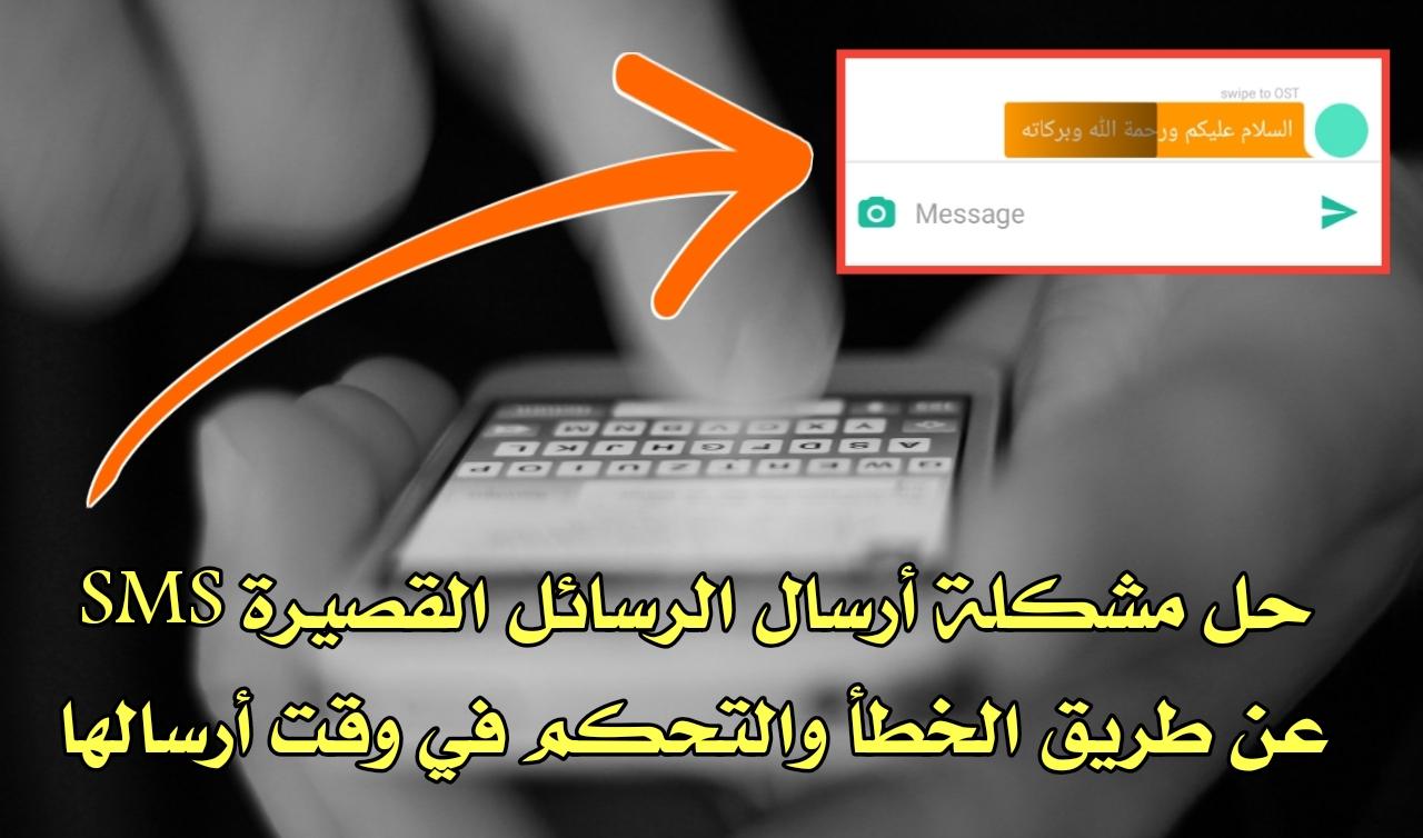 تطبيق للتحكم بوقت أرسال الرسائل SMS القصيرة لحل مشكلة أرسالها عن الطريق الخطأ وتحديد وقت أرسلها أو حظرها