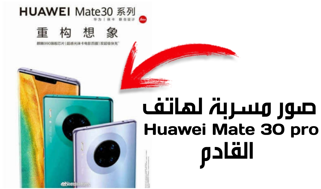 صور مسربة تظهر التصميم النهائي لهاتف Huawei Mate 30 pro المرتقب بكامرة دائرية وباللونين الأخضر والأرجواني وحواف منحنية
