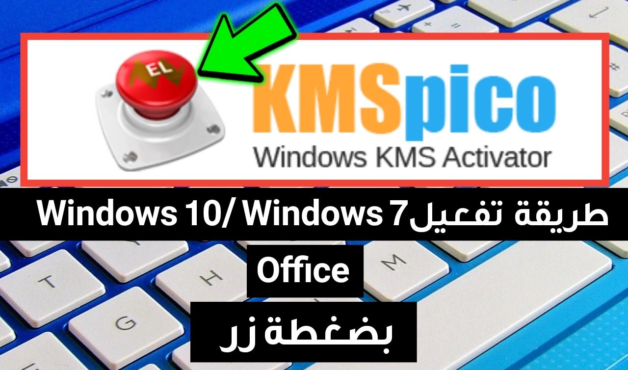 طريقة تفعيل Windows 10 / Windows 7 وبرنامج Office بضغة زار فقط بدون سريال تفعيل ومجاناً