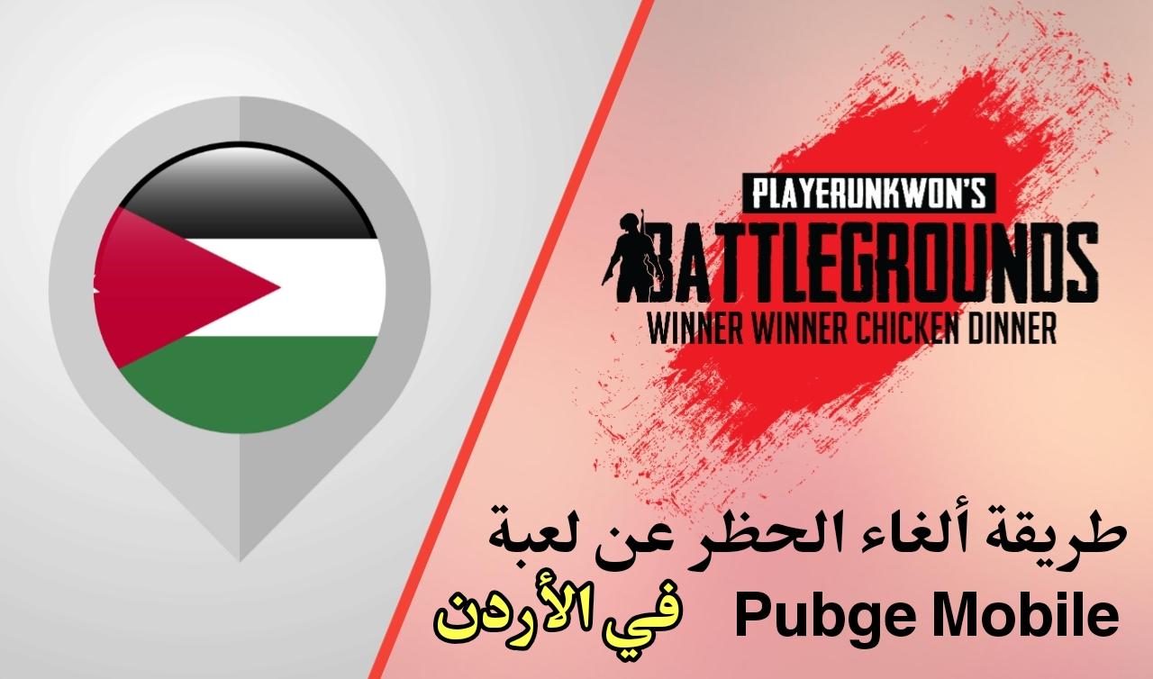 كيفية ألغاء حظر عن لعبة Pubge Mobile في الأردن وبثواني فقط وبسرعة كبيرة وبدون لاك وتقطيع