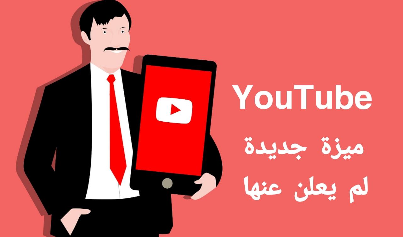 تحديث جديد لتطبيق YouTube يدعم البث المباشر لشاشة الهاتف الذكي ميزة لم يتم الأعلان عنها