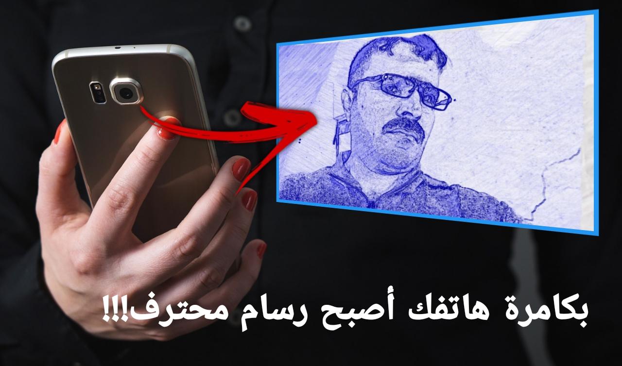 بكامرة هاتفك أصبح رسام محترف !!!