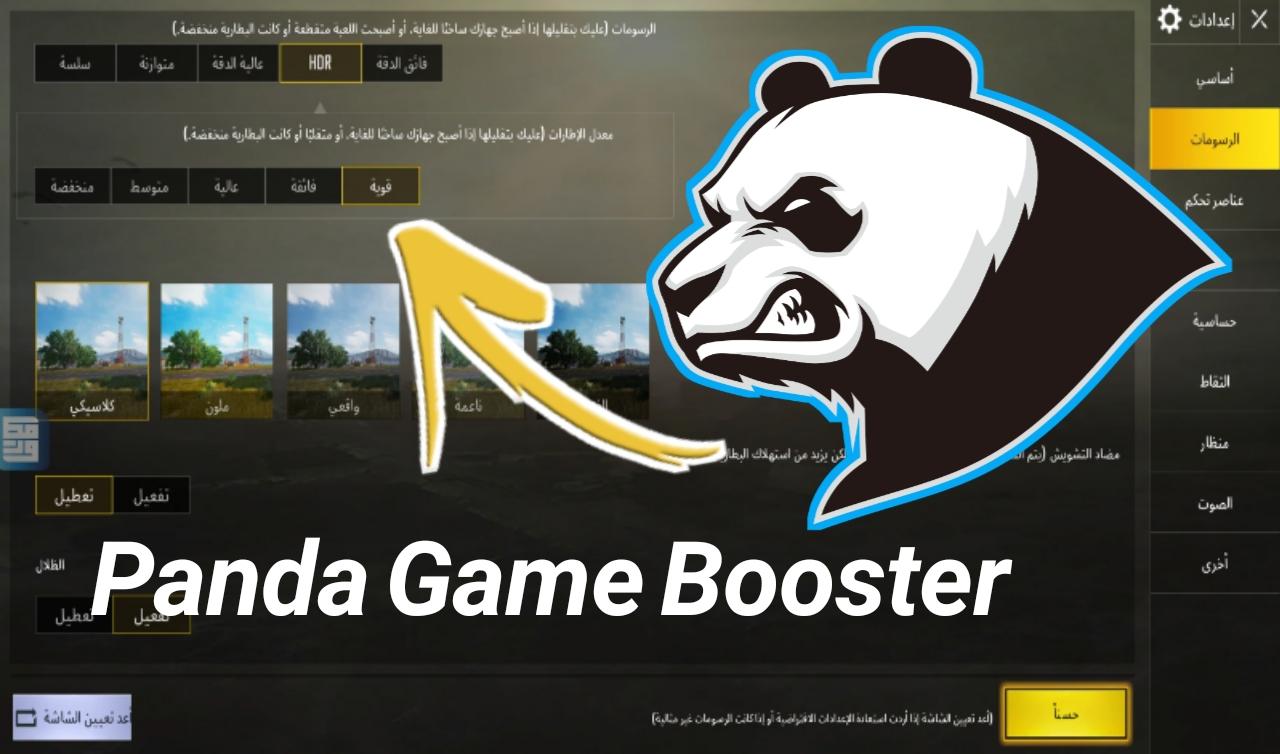 أداة Panda المدفوعة لخفض ألاك وتسريع لعبة Pubge Mobile الأداة مجانية لفترة محدودة