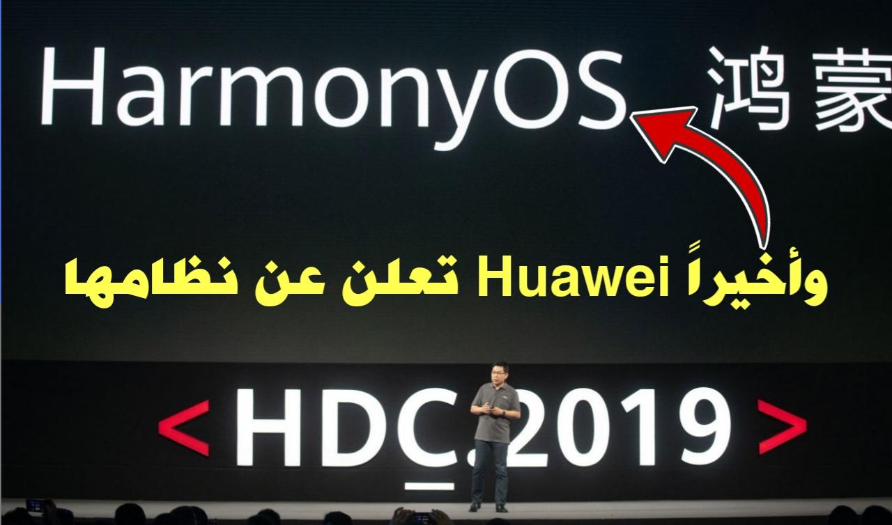 شركة Huawei تعلن رسمياً اليوم الجمعة عن نظامها HarmonyOS تحسباً لحدوث مشاكل مع الحكومة الأمريكية