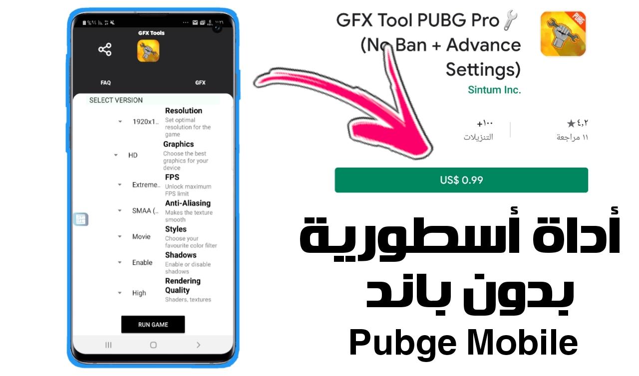 الأداة الأسطورية لحل مشاكل لعبة PUBG MOBILE من تسريع وبدون تقطيع وحل مشكلة الاك وبدون باند