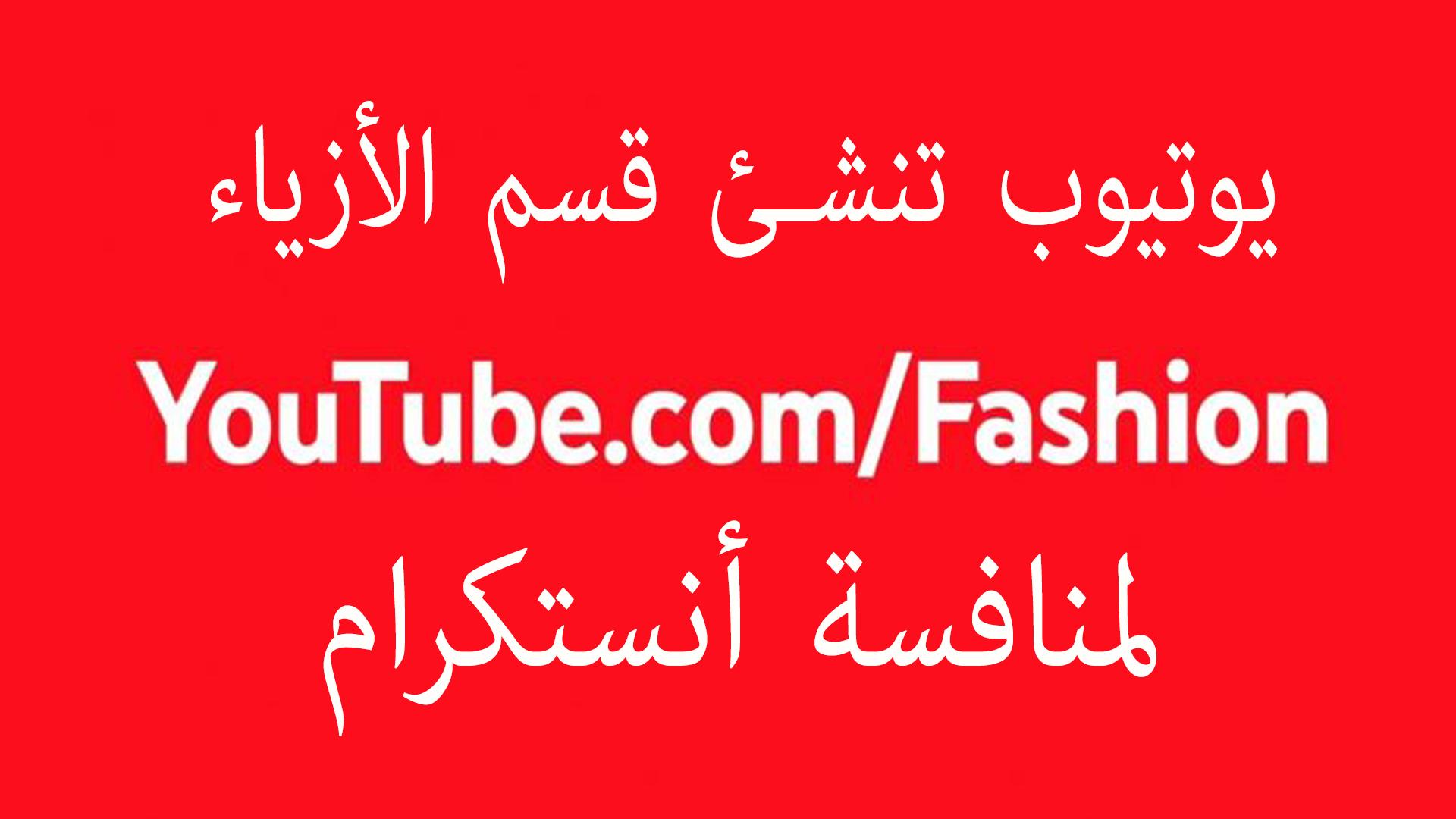 بالفيديو : YouTude تنشئ قسم خاص بالأزياء والمكياج لمنافسة Instagram