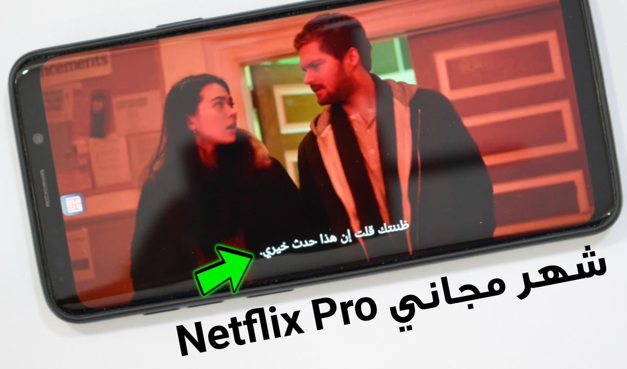 كيفية الحصول على أشترك مجاني في خدمة Netflix المدفوعة لمشاهدة الأفلام الأجنبية والمسلسلات ولمدة شهر كامل مجاناً