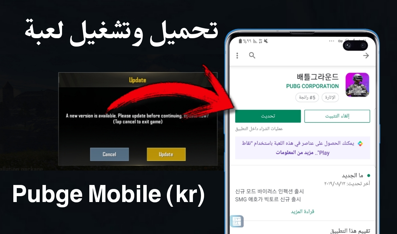 تحميل وتشغيل لعبة ببجي الكورية Pubge Mobile KR وحل كل مشاكل تحديثها وتشغيلها