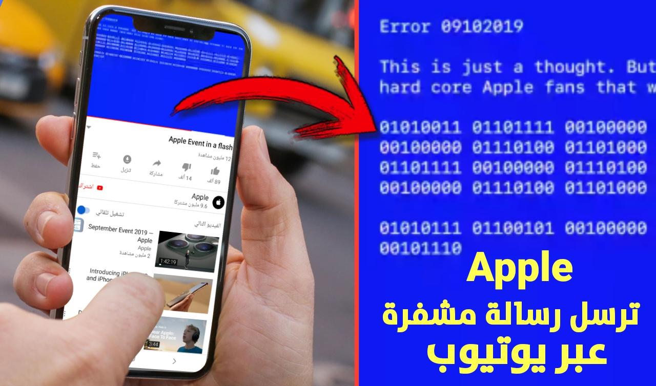 بالفيديو : رسالة سرية مشفرة أرسلتاها Apple لمحبيها عبر فيديو على YouTube