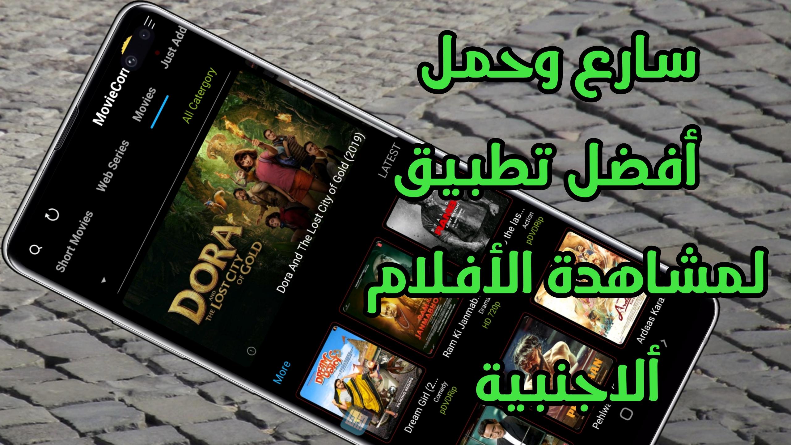 سارع وحمل أفضل لمشاهدة وتحميل الأفلام الأجنبية على هواتف Android
