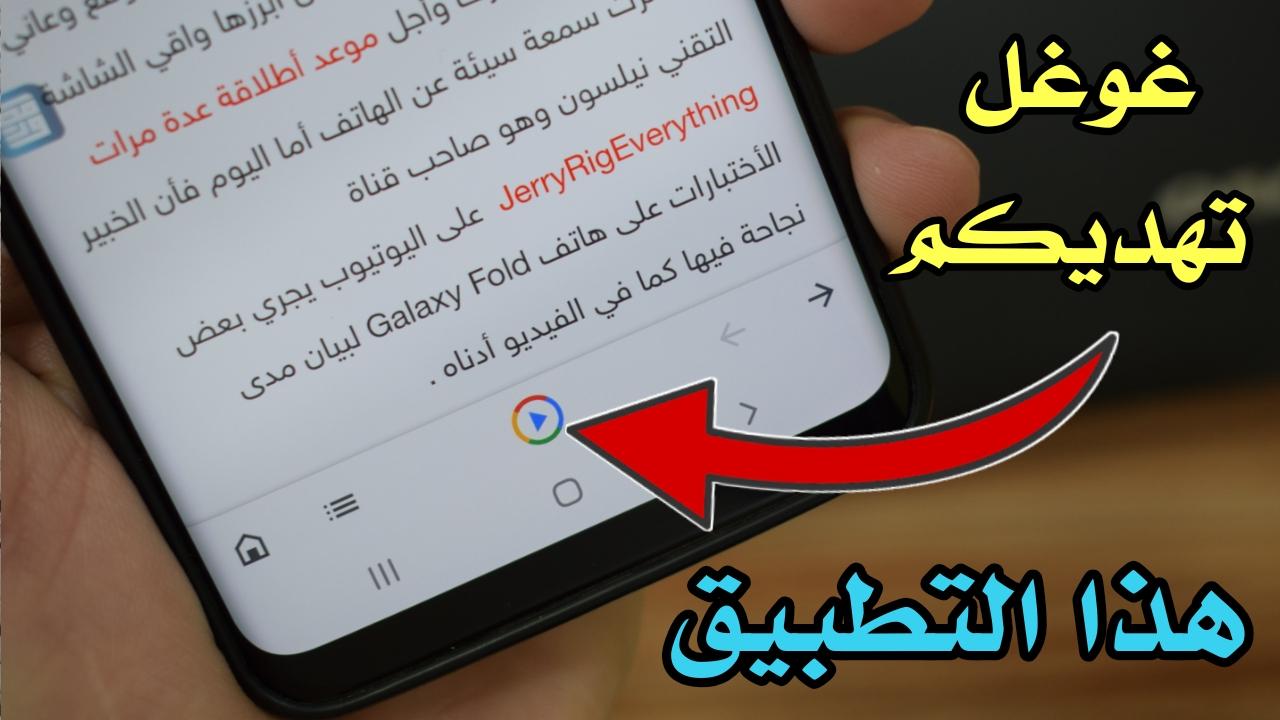 غوغل تهديكم هذا التطبيق الرهيب ومن المستحيل أن تصدق مايقوم بة !