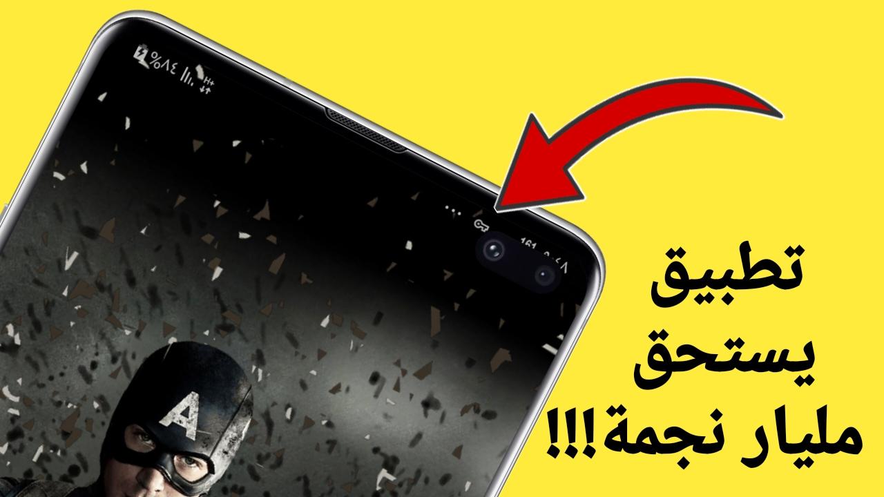 تطبيق يستحق مليار نجمة وتشكرنا علية !!! لحماية خصوصيتك ومنع الأعلانات على كامل الشاشة وتوفير البطارية