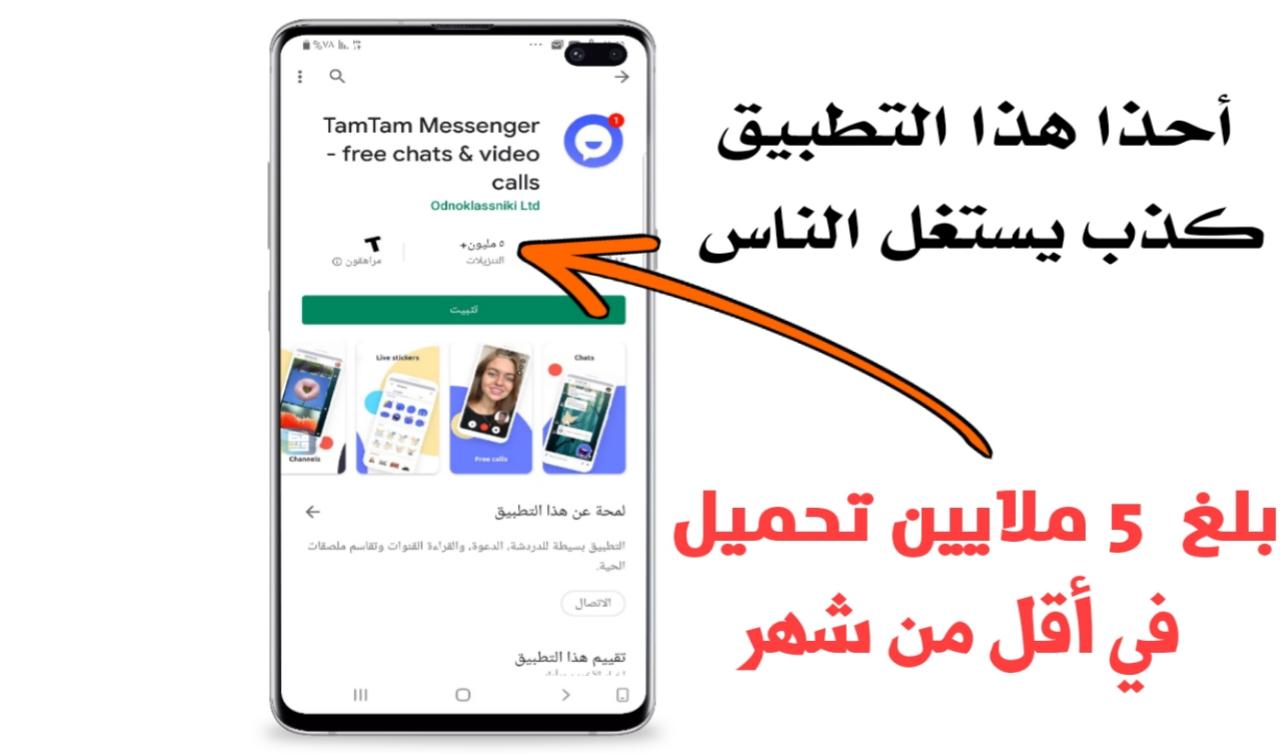 أحذر هذا التطبيق الكذاب يستغل الناس وكيف حصل على 5 مليون تحميل!!!