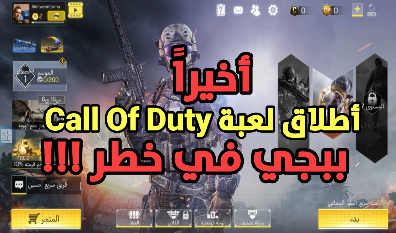 وآخير أطلاق لعبة Call Of Duty على هواتف Android و IOS لعبة Pubge Mobile في خطر !!!