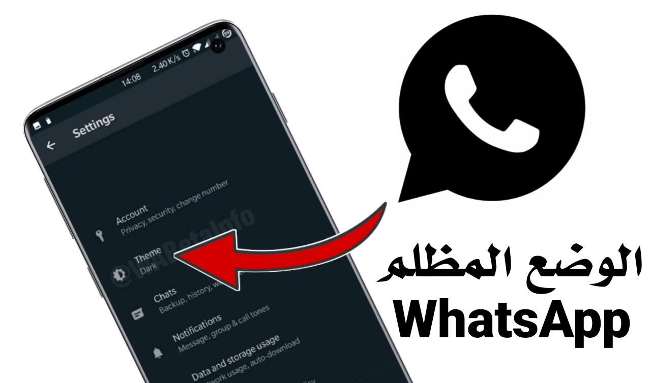 تطبيق WhatsApp يختبر ميزة الوضع المظلم تعرف عليها الآن