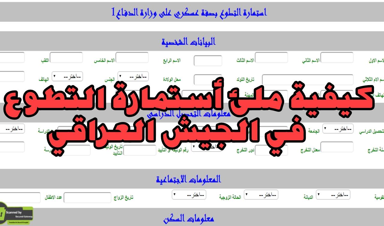 كيفية ملئ أستمارة التطوع في الجيش العراقي وشروط التقديم والمستمسكات المطلوبة