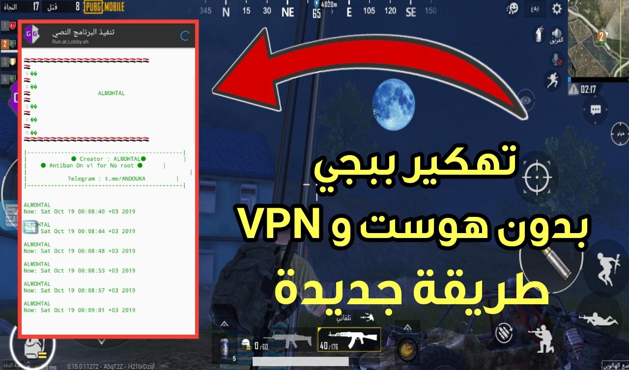 تهكير لعبة Pubge Mobile التحديث الجديد VIP بدون هوست و VPN و روت وبدون باند طريقة جديدة
