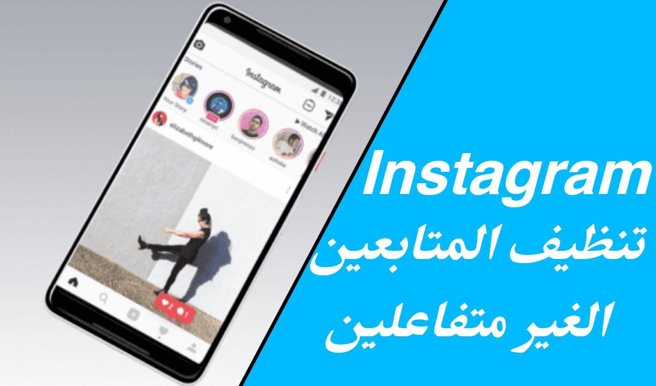 تطبيق Instagram يختبر ميزة جديدة للتخلص من المتابعين الغير متفاعلين