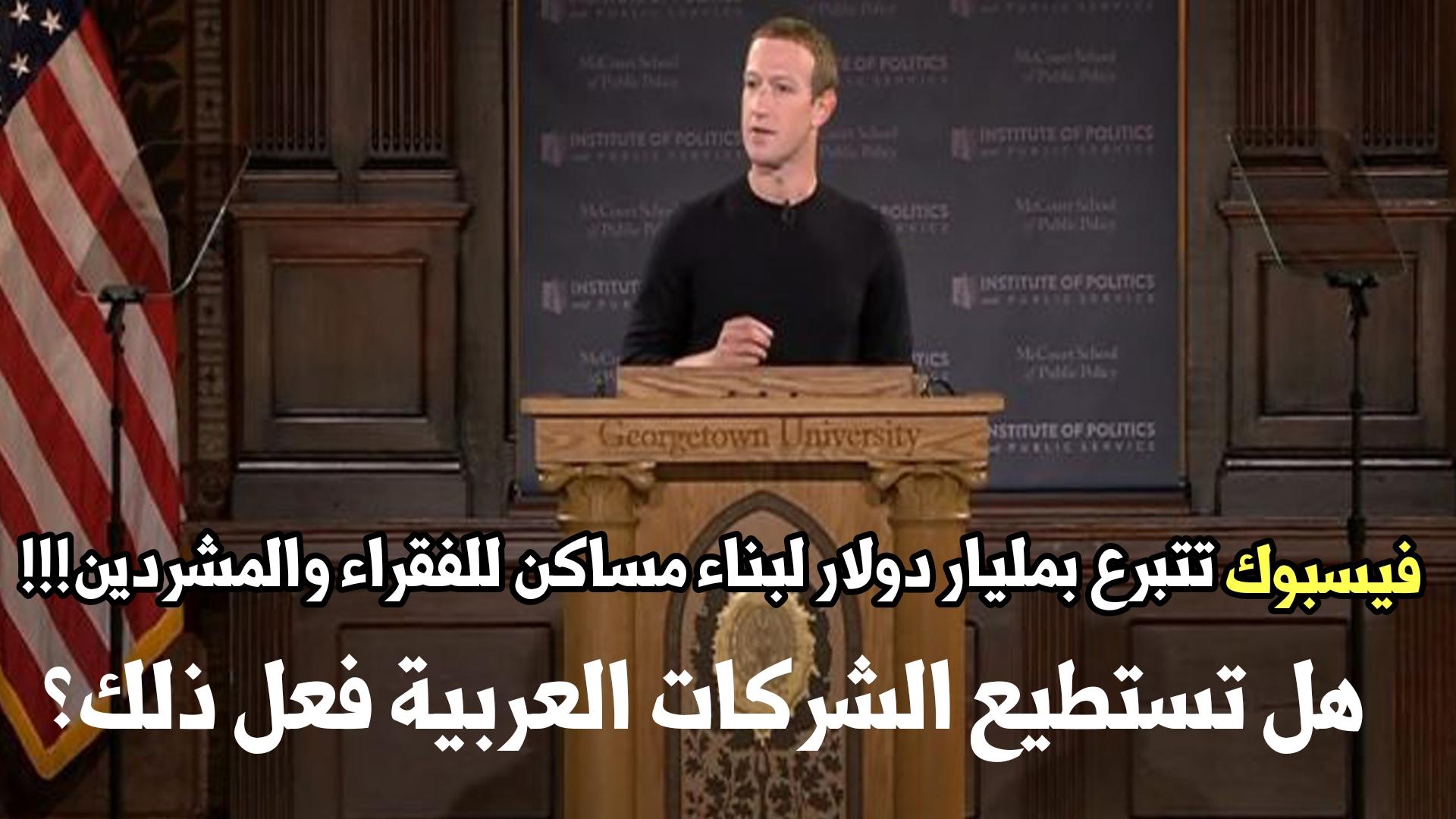 فيسبوك تتبرع بمليار دولار لبناء منازل للفقراء والمشردين !!! هل الشركات العربية تستطيع فعل ذلك؟