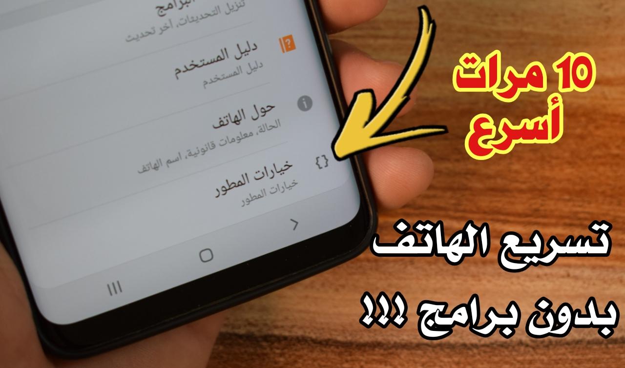 تسريع الهاتف بدون برامج بمقدار 10 مرات بتفعيل هذة الخاصية فقط !!!
