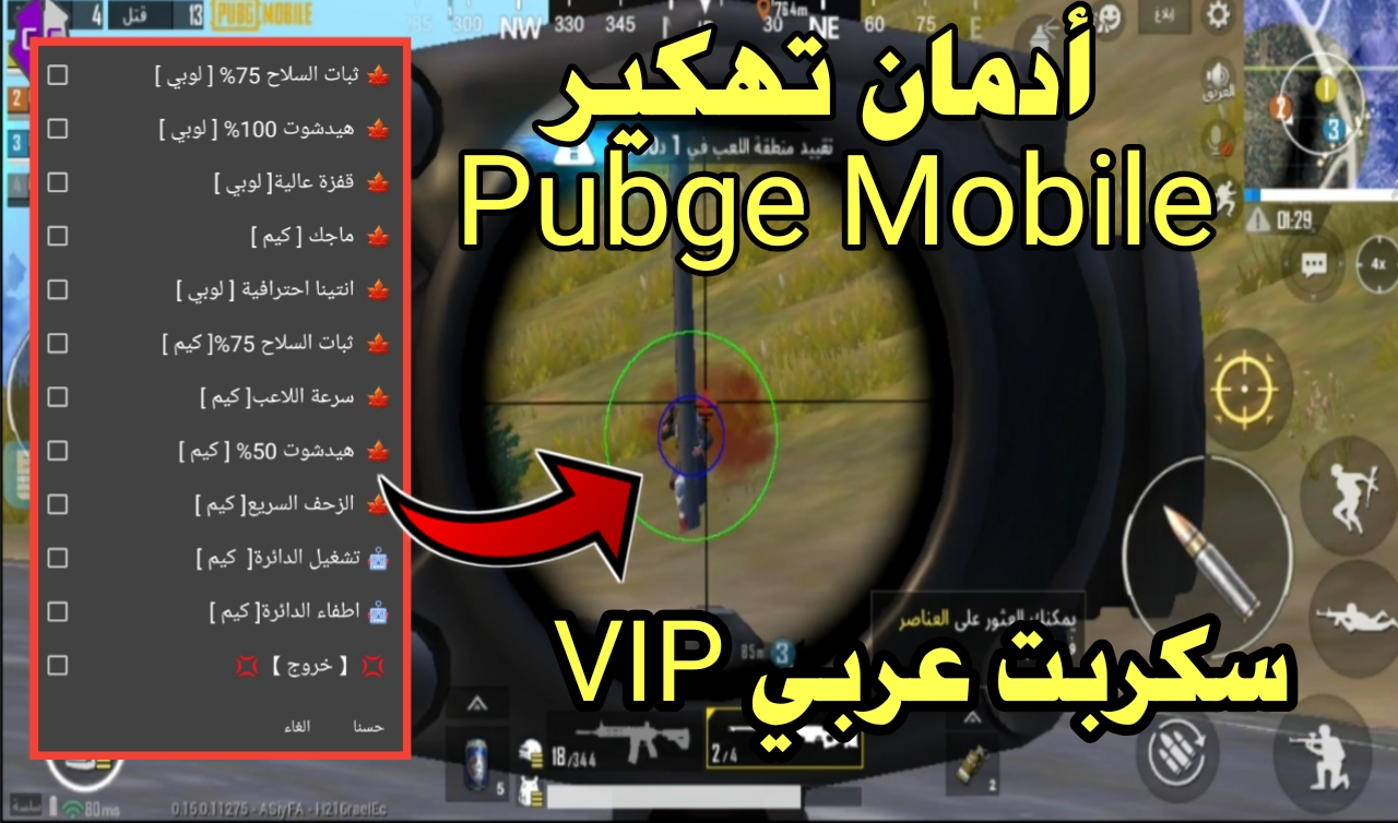 أدمان تهكير Pubge Mobile يعصف بالاعبين !!! سكربت عربي VIP بدون هوست و VPN