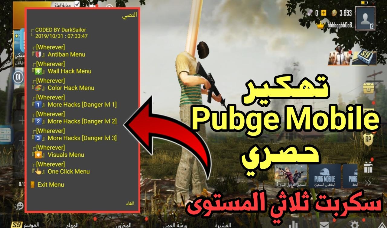 تهكير لعبة Pubge Mobile سكربت ثلاثي المستوى بدون باند 100%