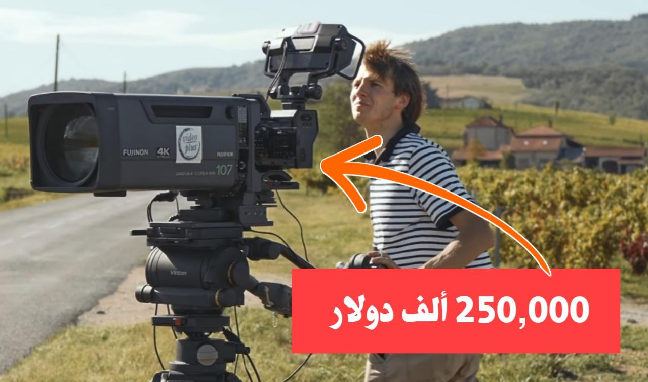 بالفيديو : شاهد أغلى كامرة في العالم 250,000 ألف دولار !!!