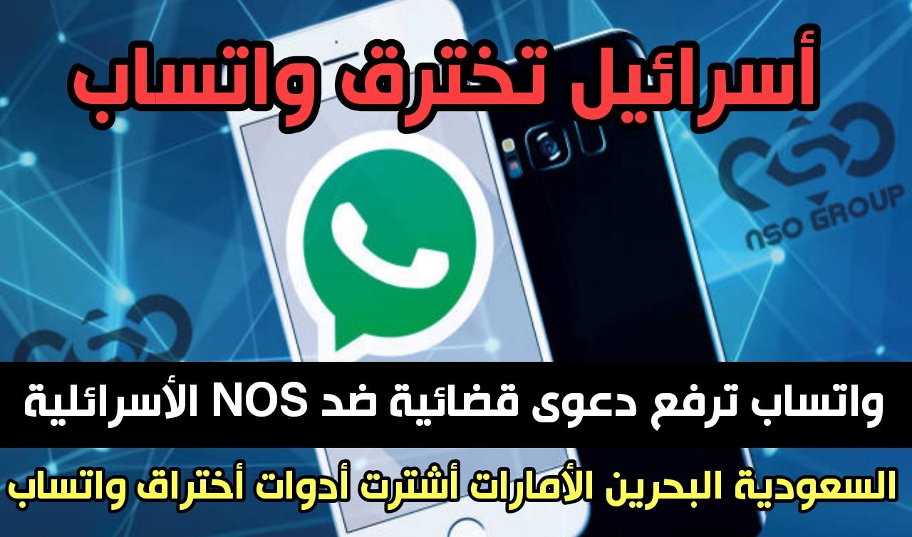 واتساب تقاضي NOS الأسرائلية بعد أختراق تطبيقها السعودية البحرين الامارات من ضمن المشترين