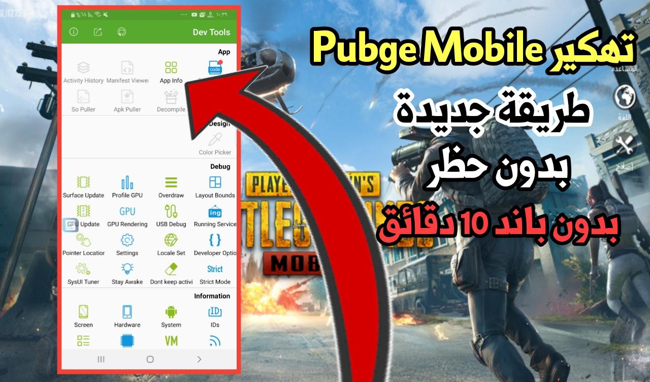 تهكير Pubge Mobile طريقة جديدة ضد الحظر بدون باند 10 دقائق
