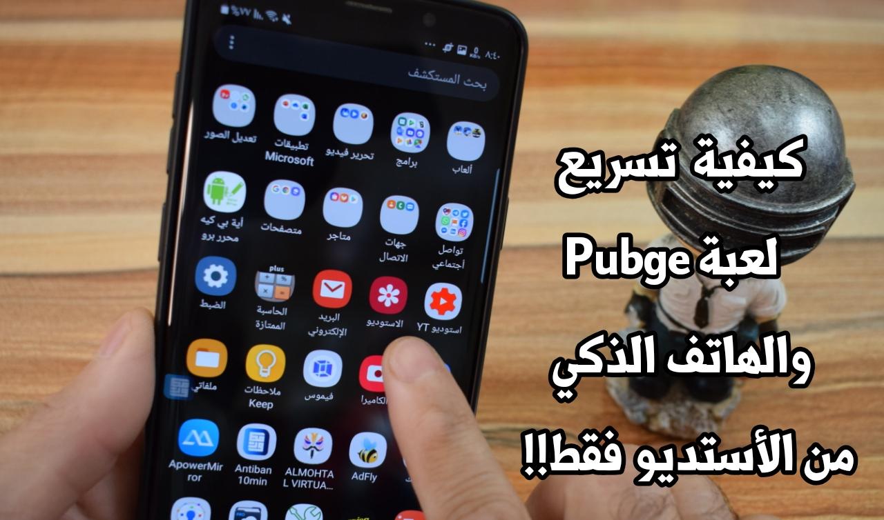كيفية تسريع لعبة Pubg Mobile والهاتف الذكي بدون برامج ومن الأستديو فقط !!!