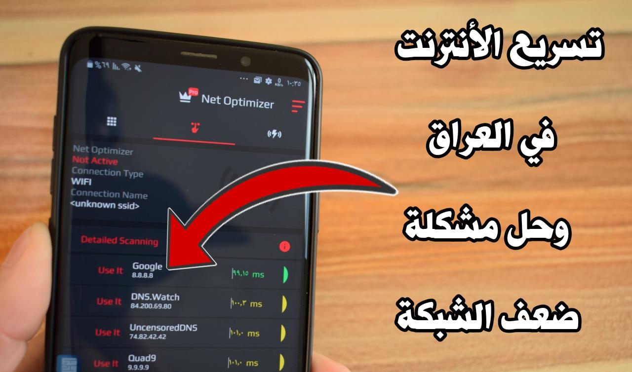 طريقة تسريع وتقوية الأنترنت في العراق وحل مشكلة ضعف الشبكة