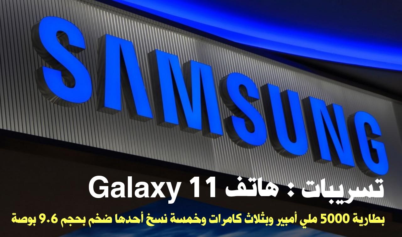 تسريبات: هاتف Galaxy11 يأتي بثلاث كامرات وبطارية بسعة 5000 ملي أمبير و5 نسخ أحدها ضخم بحجم 6.9 بوصة