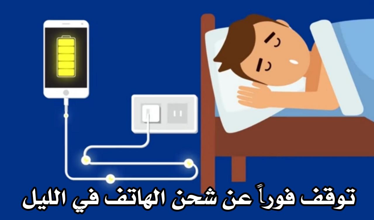 توقف فوراً عن شحن الهاتف أثناء الليل عادة سيئة أليك الأسباب الخطيرة