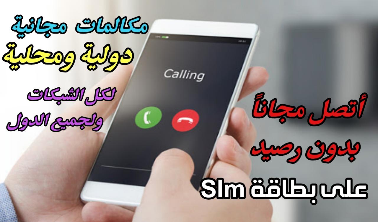 كيفية الأتصال مجاناً بدون رصيد على بطاقة SIm!!! أحصل على مكالمات مجانية محلية ودولية عبر هذا التطبيق