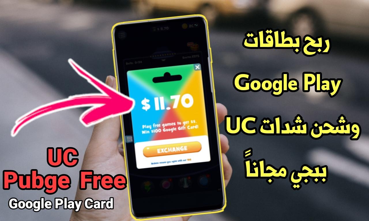 طريقة ربح بطاقات Google Play وشحن شدات ببجي UC مجاناً