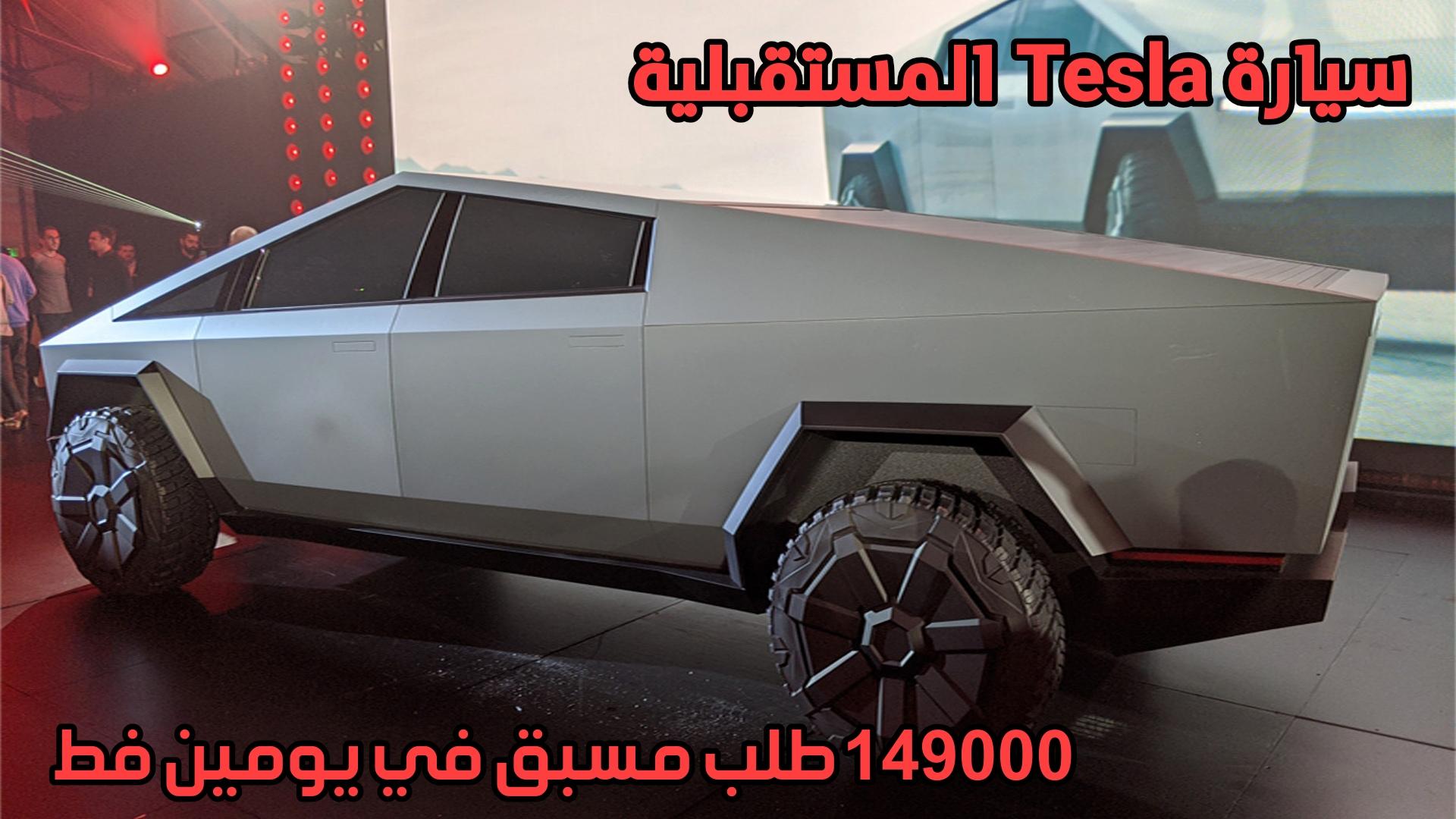 سيارة Tesla Cybertruck المستقبلية بلغ الطلب المسبق عليها 146,000 طلب