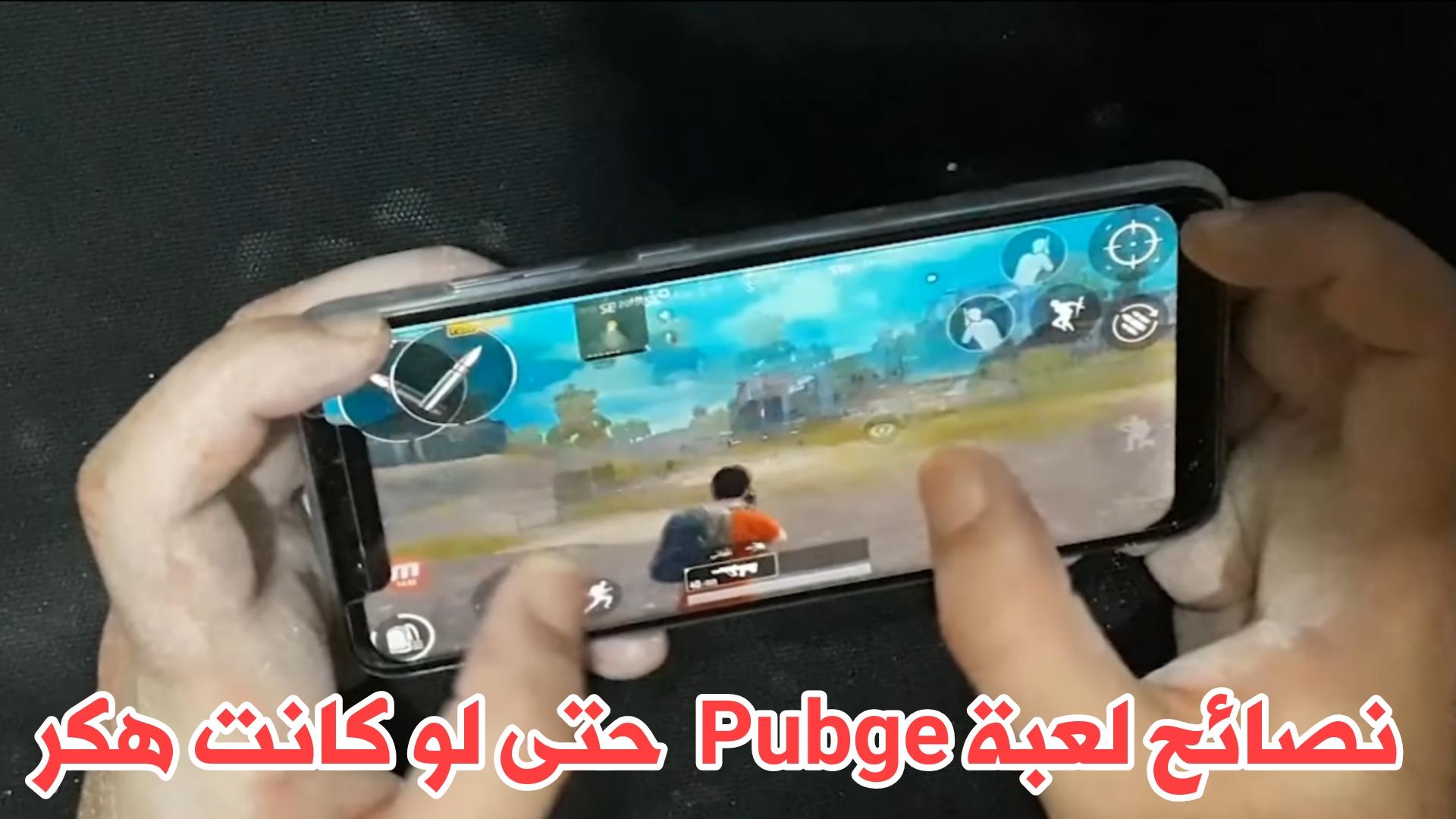 نصائح وخطط للفوز في لعبة Pubge Mobile حتى لو كنت هكر