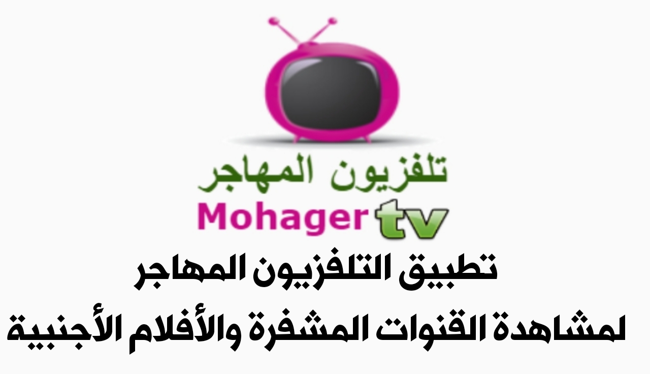 تطبيق التلفزيون المهاجر ظهر من العدم والكل يبحث عنة لكن ما السر !!!
