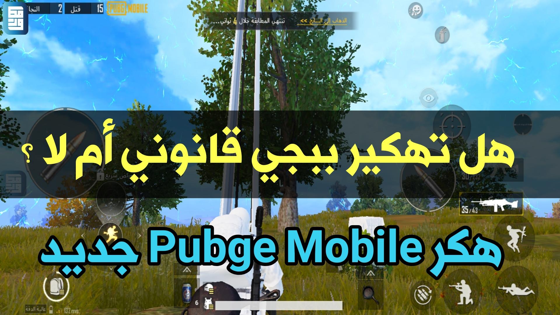 هل تهكير Pubge Mobile قانوني أم لا ؟ وهل يعتبر جرماً ؟ هكر VIP جديد بدون ملفات